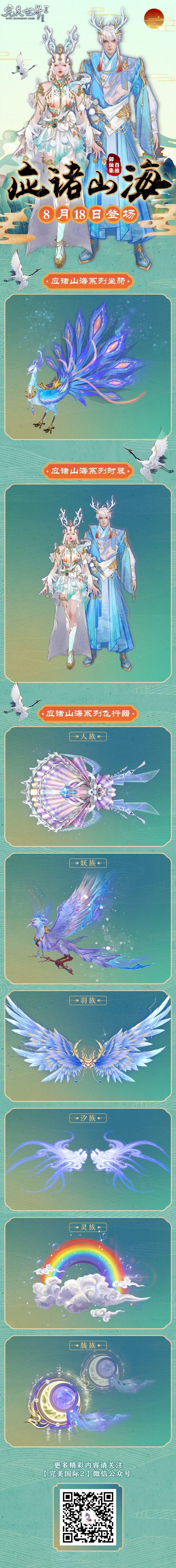 图片: 图1:应诸山海系列.jpg