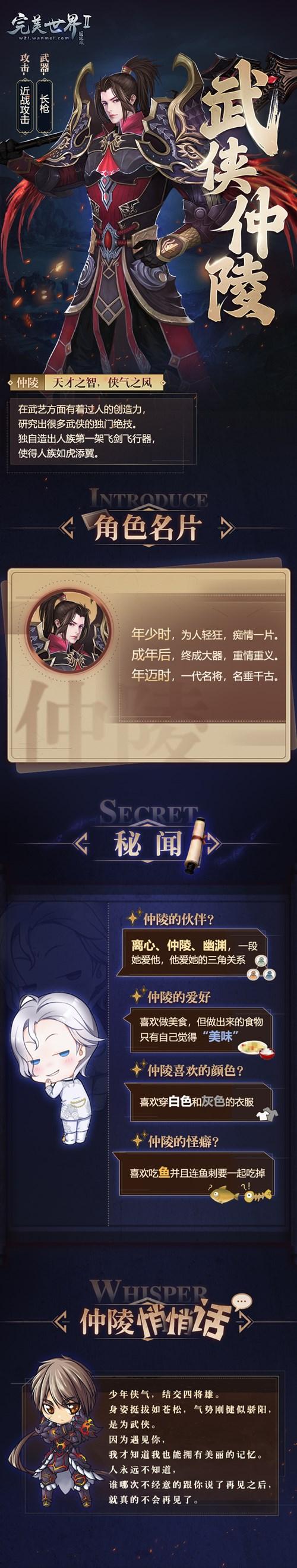 图片: 仲陵职业长图(2)_副本.jpg